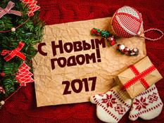 Поздравление с Новым 2017 годом